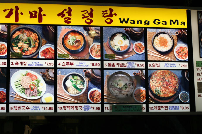 H-Mart Korean Food Fair Menu, located on Robson Street in downtown Vancouver.