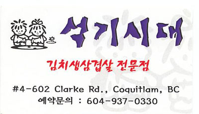Korean restaurant in Coquitlam