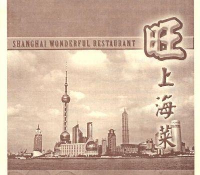 Shanghai Wonderful Restaurant in Richmond